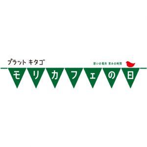 【レシピ集】5/30 モリカフェの日 いすづくりイベント 開催レポート