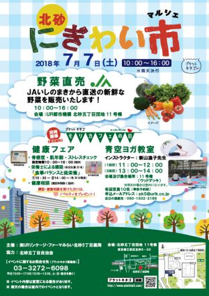 【新着】7/7(土)『健康フェア(健康測定・栄養士講話)・青空ヨガ教室・野菜直売』開催します!