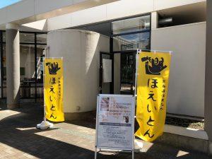 8/25 26北海道特産品ショップ&カフェを2日間開催